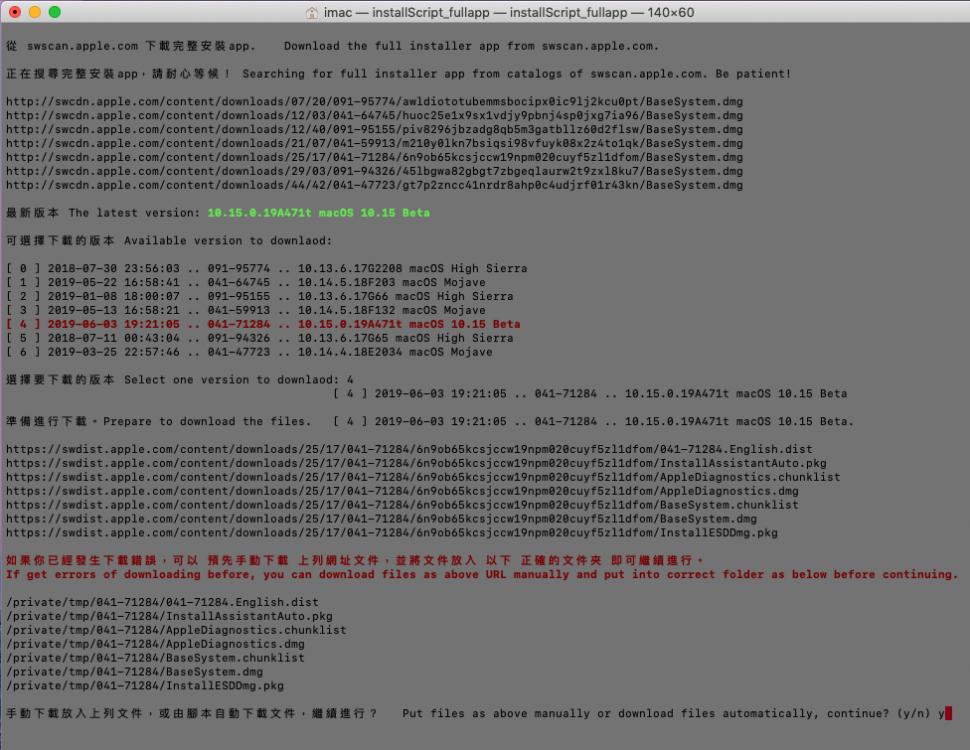 installScript_fullapp.thumb.png.ef1a53ddbc0ebaa45be17fa3de518e64.png